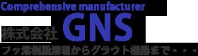 グリースガン・グリースポンプをお探しなら株式会社GNSにお任せ下さい