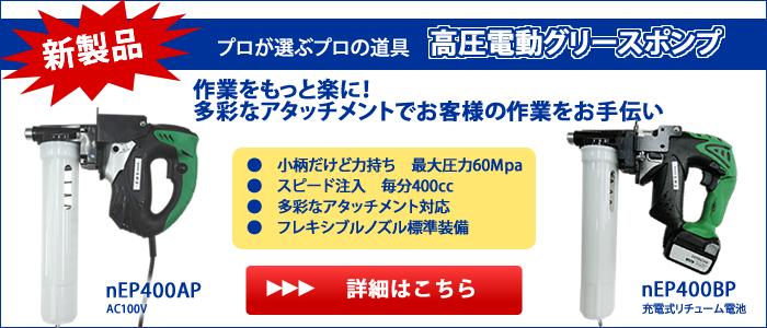 nEP400A・nEP400BPグリースポンプバナー